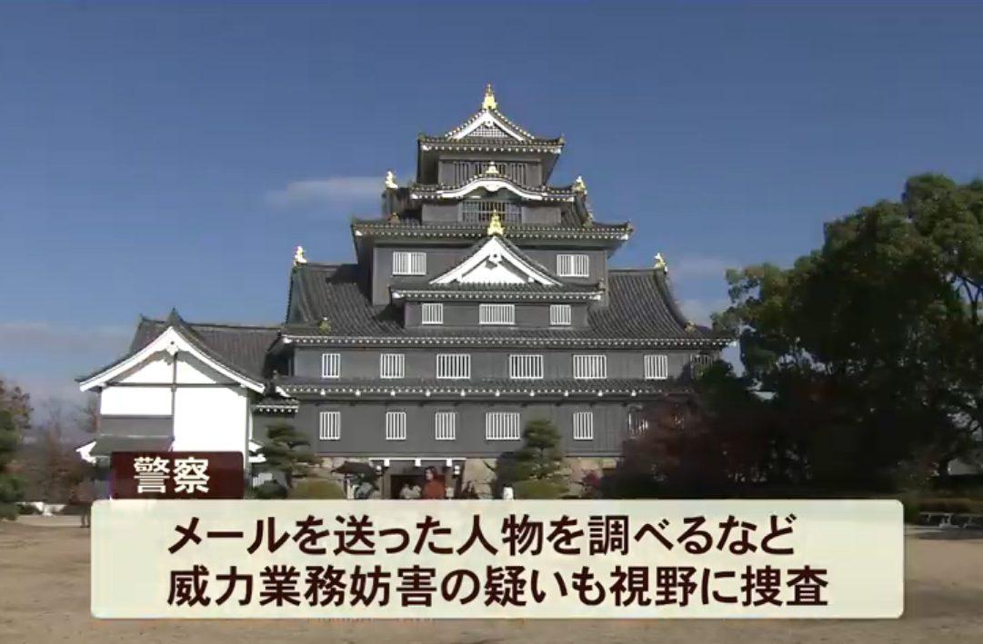okazakijou