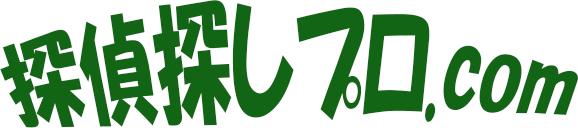 浮気調査 料金 興信所
